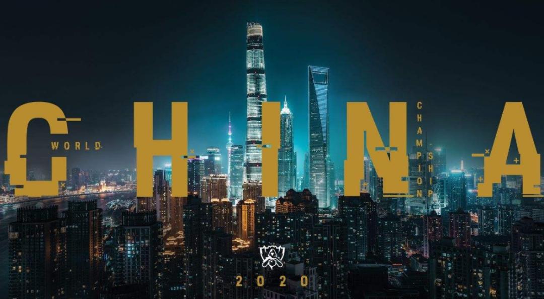 拳头考虑集中举办S10:所有队伍集结上海,在附件场馆或酒店打 上海 端游热点  第3张