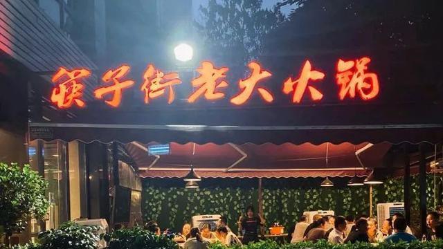 荔枝味火锅  火锅新吃法??