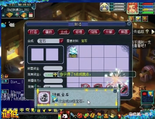 《【煜星平台注册网址】梦幻西游:鼠标轻点一下,直接损失20万!这颗19级宝石真不容易》