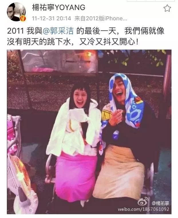 杨祐宁官宣结婚,郭采洁爆上热搜:对不起,我要娶别人了!
