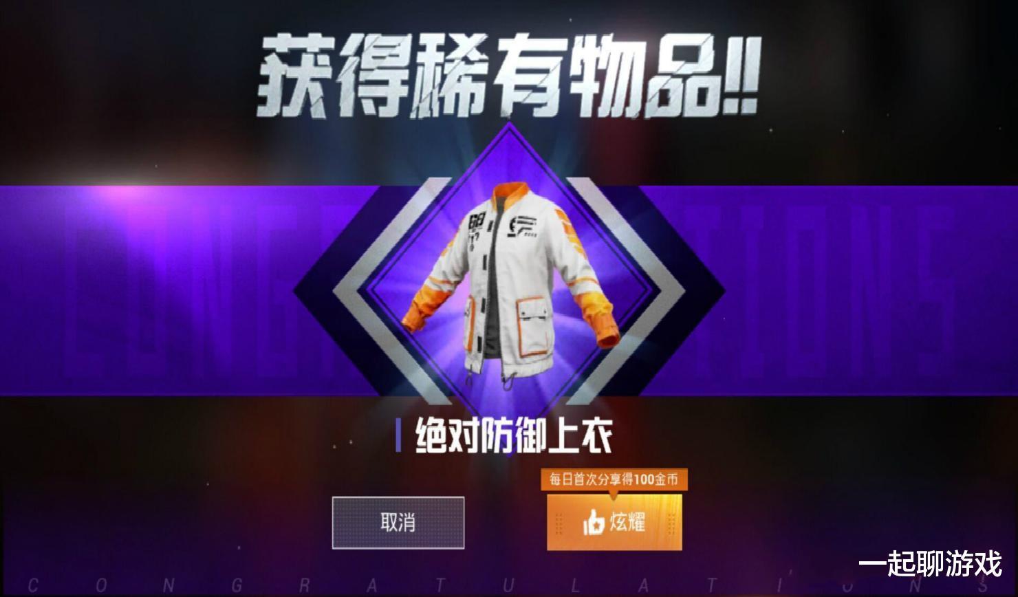 """《【合盈国际平台网站】""""吃鸡""""玩家用4个月做任务,SS11第1天领2套新衣服,苦尽甘来!》"""