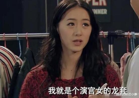 《爱情公寓》10年了,吕子乔对袁冰妍的评价,如今全应验了
