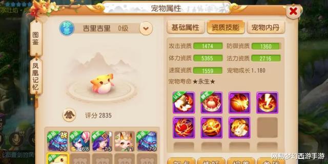 《【煜星测速注册】梦幻西游手游:玩家号称合出资质最高的黄胖子!结果却被网友围攻》