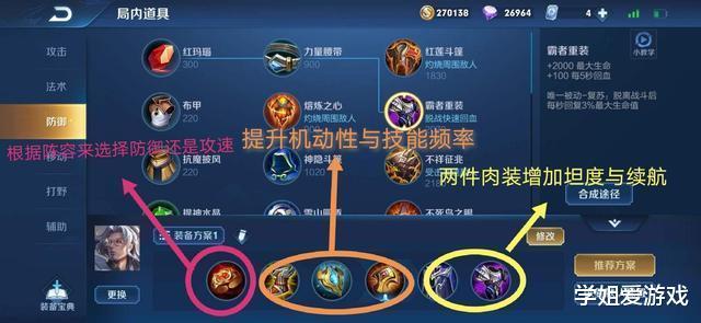 《【煜星娱乐app登录】王者荣耀:请问防御装怎么出?辅助和边路不一样,法坦更加特殊!》