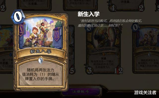 《【煜星在线注册】炉石传说:新版本全是阳间的玩物?真就一套卡组吃遍天呗!》