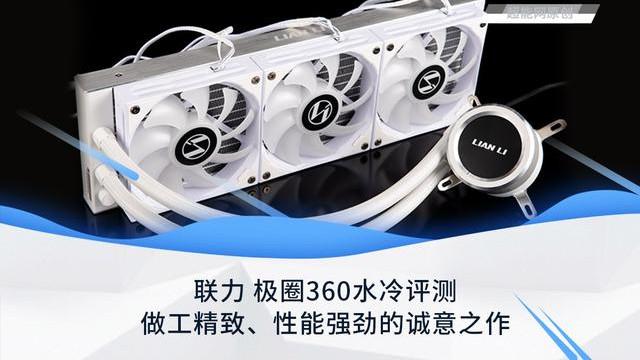 联力极圈360一体式水冷散热器评测:做工精致、性能强劲的高端之作