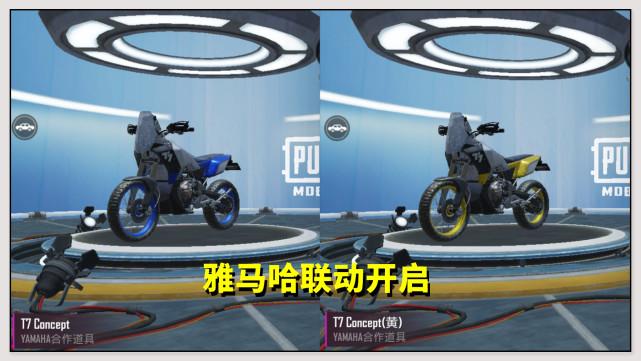吃鸡:雅马哈联动开启,两款摩托车风格奇葩,能超越梦幻火箭吗? 火箭 摩托车 端游热点  第5张