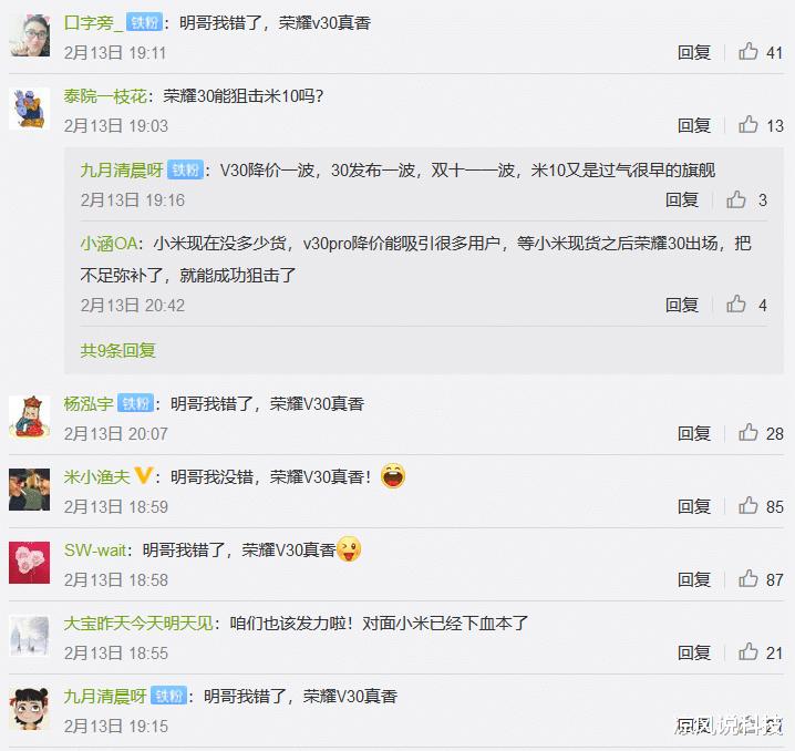 小米10正式发布,荣耀v30却成最大赢家!网友集体向赵明道歉:v30真香