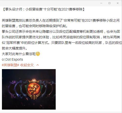 《【煜星娱乐注册平台官网】混子的噩梦要来了?LOL设计师:我们将会取消段位保护机制》