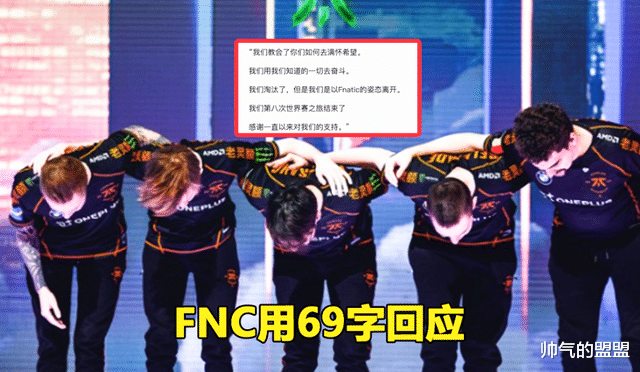 """申博_""""TES让二追三""""冲到热搜前5,FNC官方用69个字回应!-第3张图片-游戏摸鱼怪"""