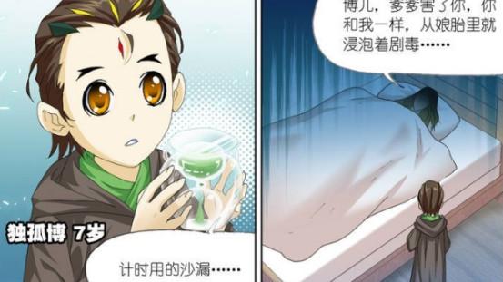 独孤博成为封号斗罗后第九魂技是什么?武魂殿:你用过第九魂技?
