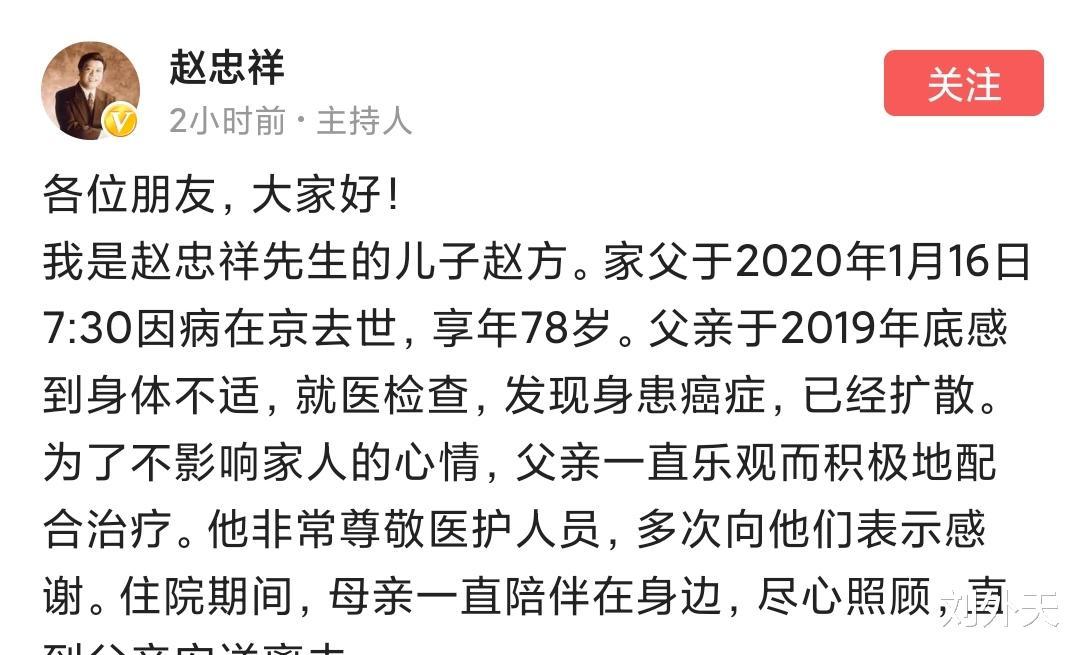 赵忠祥去世生前最后一条动态是解释自己收费合影的事,饶颖主页被留言