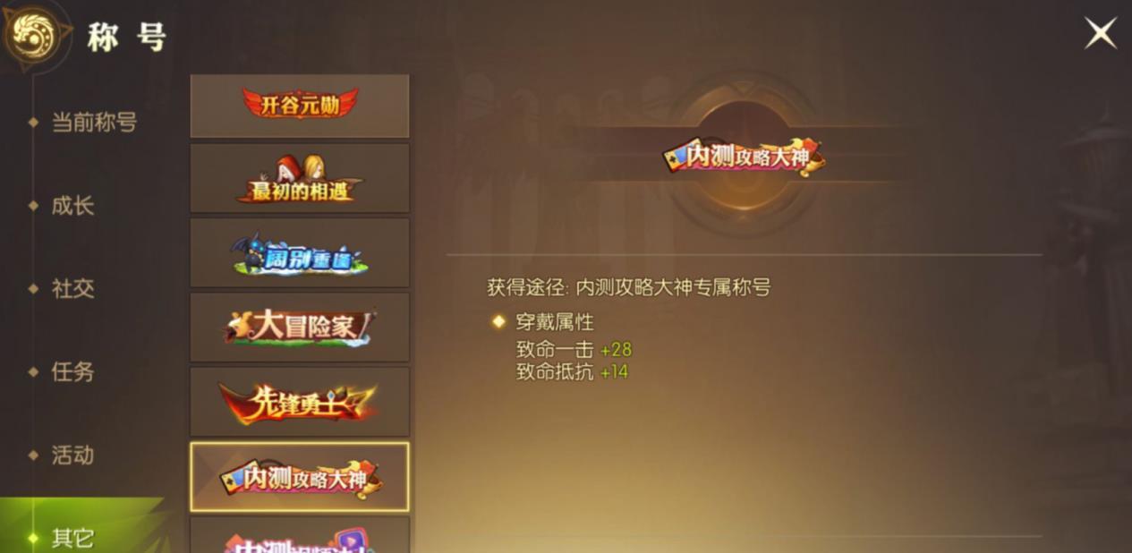 火影忍者究极风暴3攻略_龙之谷2:内测玩家三大专属,最后一个如果返厂不输大金龙!
