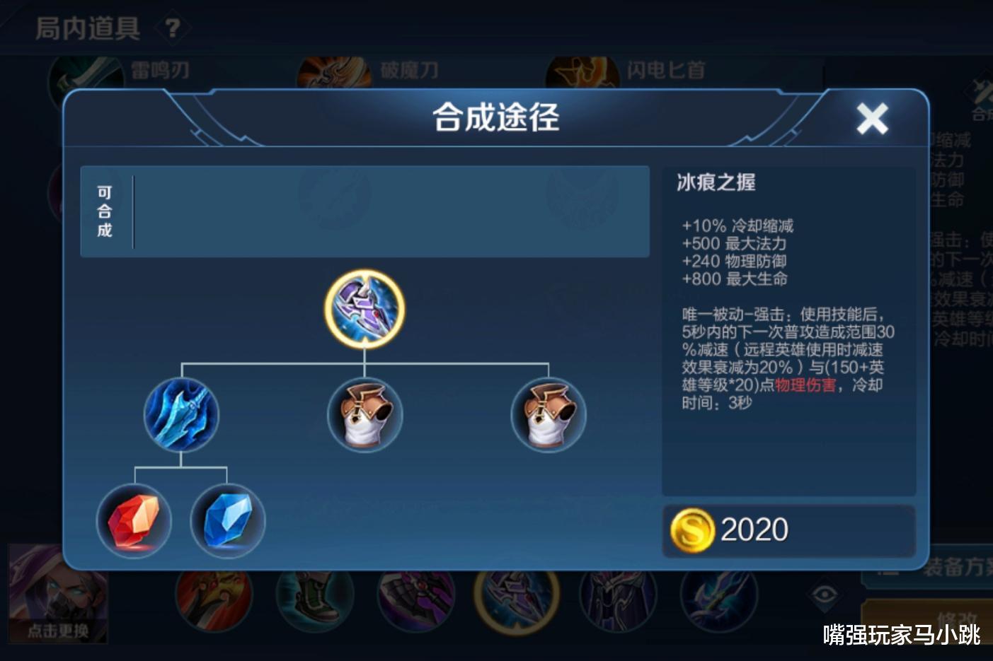 """《【煜星平台登录地址】800场兰陵王告诉你,出破军等于""""废了"""",2020的它让你七进七出》"""