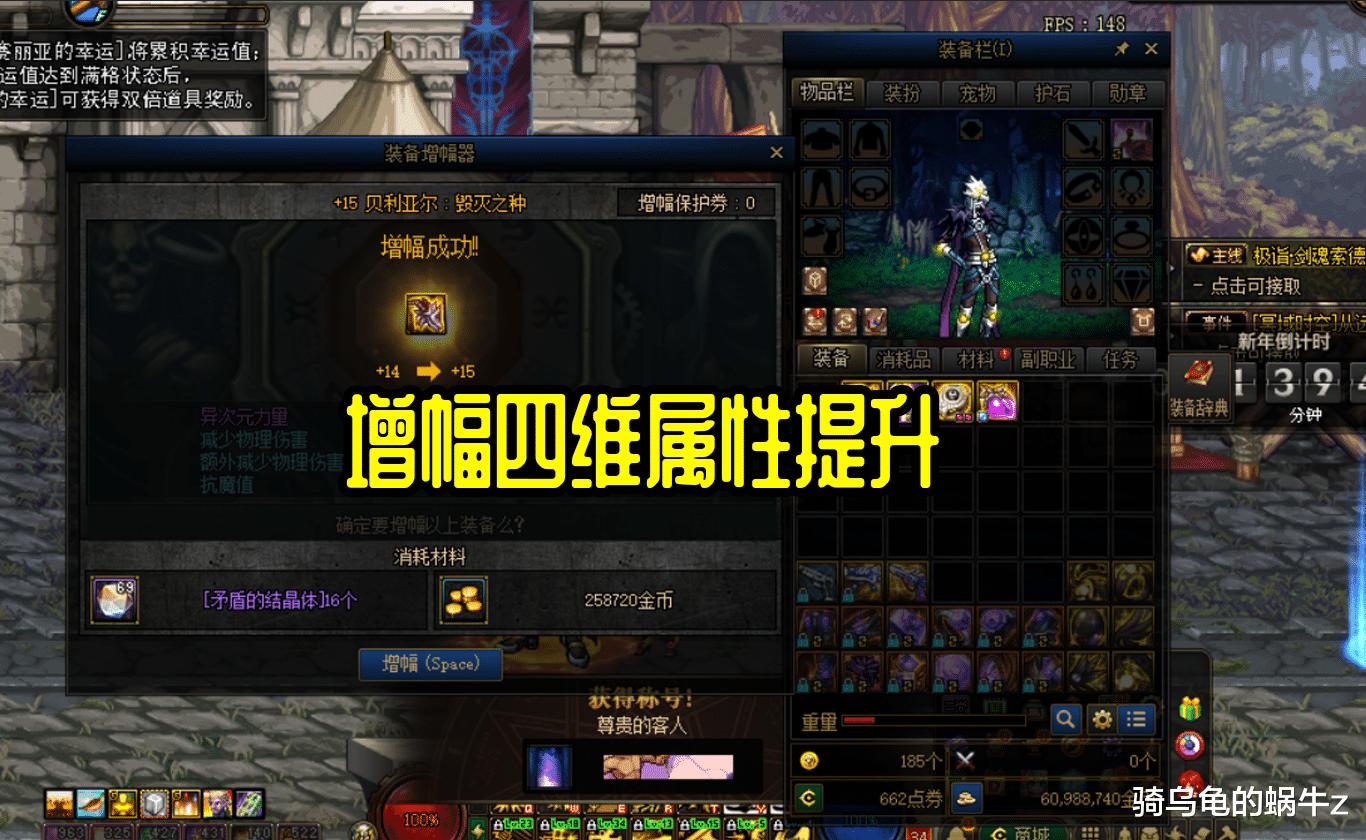 《【煜星娱乐平台怎么注册】DNF:韩服增幅系统改版,红12是小丑,平民玩家红10成最大赢家》