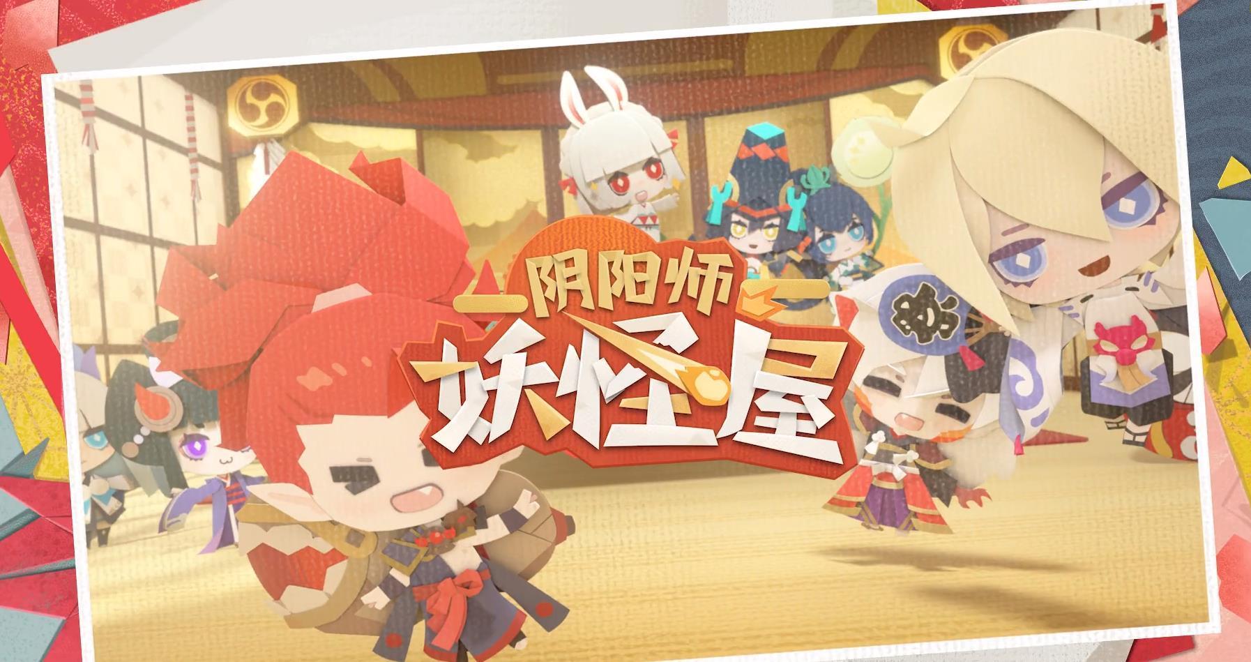 dota2 g1_盘点阴阳师的三款衍生游戏,从MOBA到休闲,妖怪屋或成全村的希望?