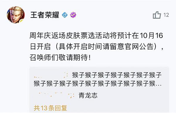 王者荣耀:返场投票10.16日,仙君优化上线,返场5选3机制真香?