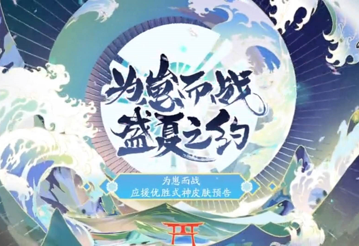 《【煜星在线登陆注册】阴阳师:从崽战主题猜测时间,新一届崽战或许会在周年庆之后上线》