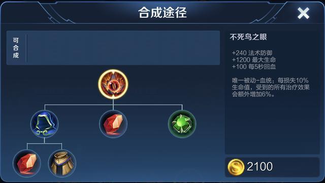 《【煜星平台登录地址】王者荣耀:超强辅助越战越勇,全面解析面对不同阵型的出装选择》