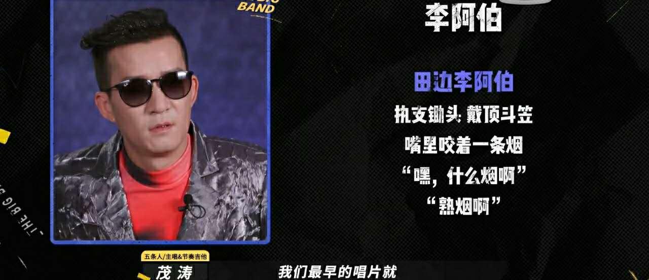 """真诚让""""五条人""""成为了《乐夏2》最红的乐队!"""