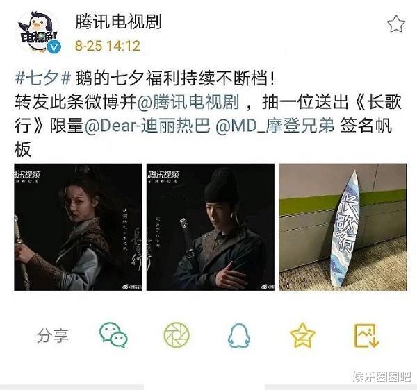 鹅厂与吴磊彻底闹翻!宣传《长歌行》只艾特女主和男二,网友:太