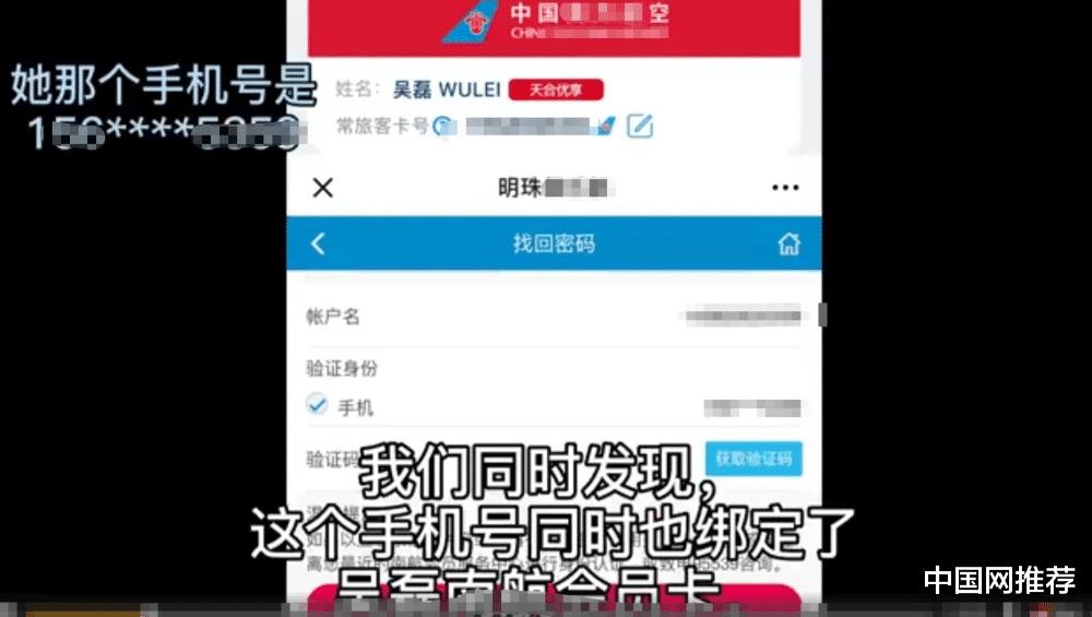 站姐盗用吴磊身份信息,三年白嫖飞机票,里程数共计23万