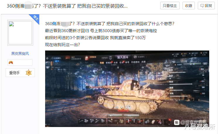 《【煜星登陆注册】坦克世界国服即将公测,360这考卷究竟答的怎么样?》