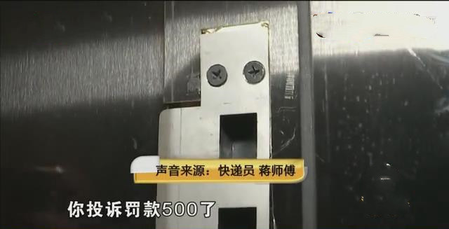 浙江杭州:包裹多次没送货上门,女子投诉后,被快递员踹坏房门