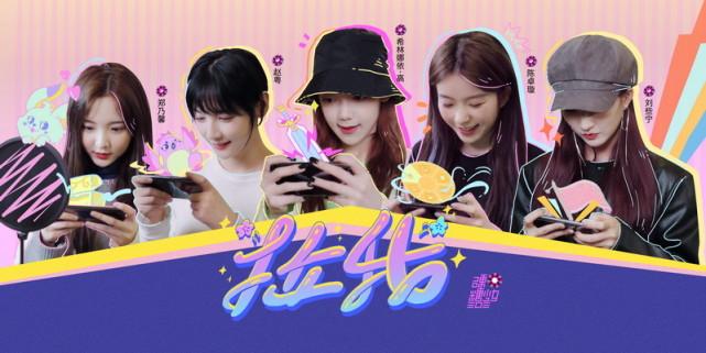 硬糖少女成员化身甜蜜使者新歌《拉我》MV同步热播