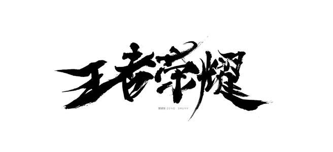 《【煜星平台app登录】王者荣耀:S20新赛季输出最高的几位英雄,无一例外,都是法师!》