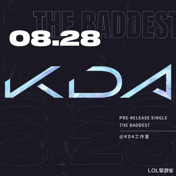 《【煜星娱乐平台首页】LOL女子偶像团体KDA又要出新单曲了?28号首发新单曲》