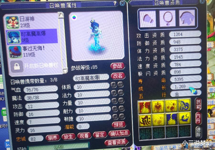 《【煜星在线注册】梦幻西游:梦幻最强的NPC,能够给白板装备附加特技和特效效果》