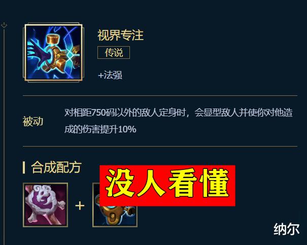 """《【煜星娱乐公司】""""LOL新装备因为翻译被毁!"""",99%的玩家看不懂,效果真的太爆炸》"""
