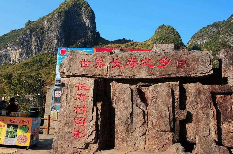 """中(zhong)國(guo)的(de)""""世界長壽之鄉""""︰廣西(xi)巴馬長壽村,如今(jin)卻面目全非!"""