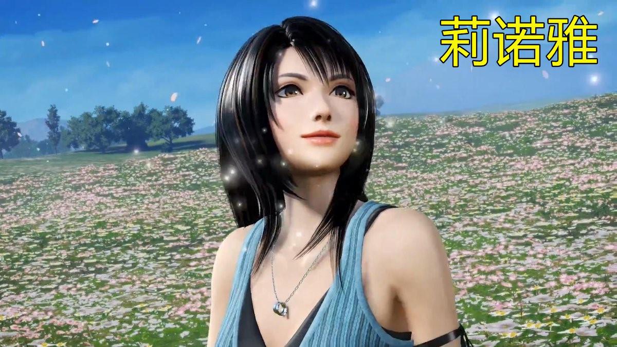 《【煜星在线娱乐注册】盘点最终幻想历代女主:雷霆姐女王气质第一 而她被称为梦中女神》