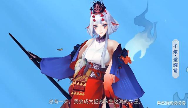 永远的伊苏6攻略_阴阳师:千姬=小缘+日和坊+惠比寿?斗技活动两开花已实锤!
