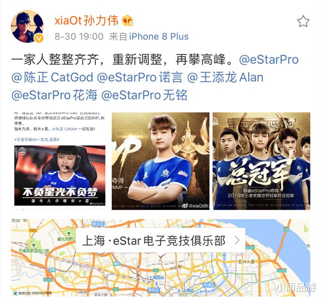 《【煜星账号注册】T将军亲自发文宣布整整齐齐,疑似在暗示eStar新赛季首发》