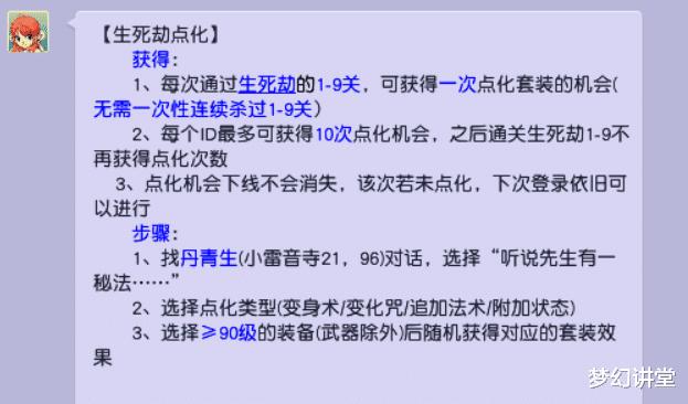 《【煜星在线登录注册】梦幻西游:生死劫点化骗局,凡是不能交易的都是骗局多发地》