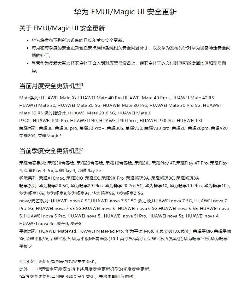 华为Mate20、MagicUI安全更新机型列表 数码科技 第1张