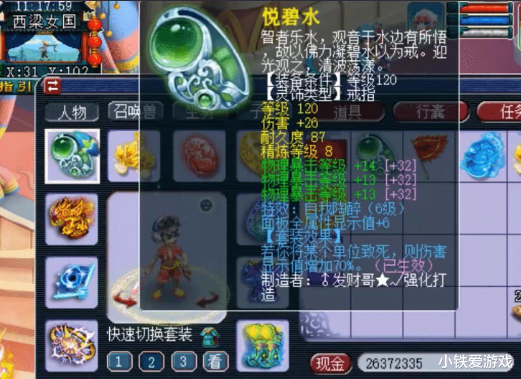 手机玩家俱乐部_梦幻西游:全服第一腰带诞生!160愤怒+物爆,老王直言提路虎!