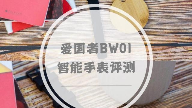 爱国者BW01智能手表评测:机械魅力融合科技,优雅随行