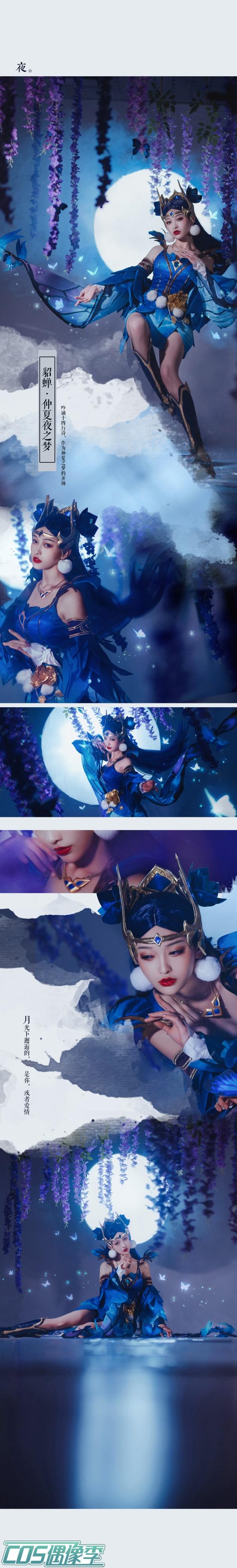 cf穿越火线搞笑视频_cosplay:《王者荣耀》貂蝉@岚时鱼九