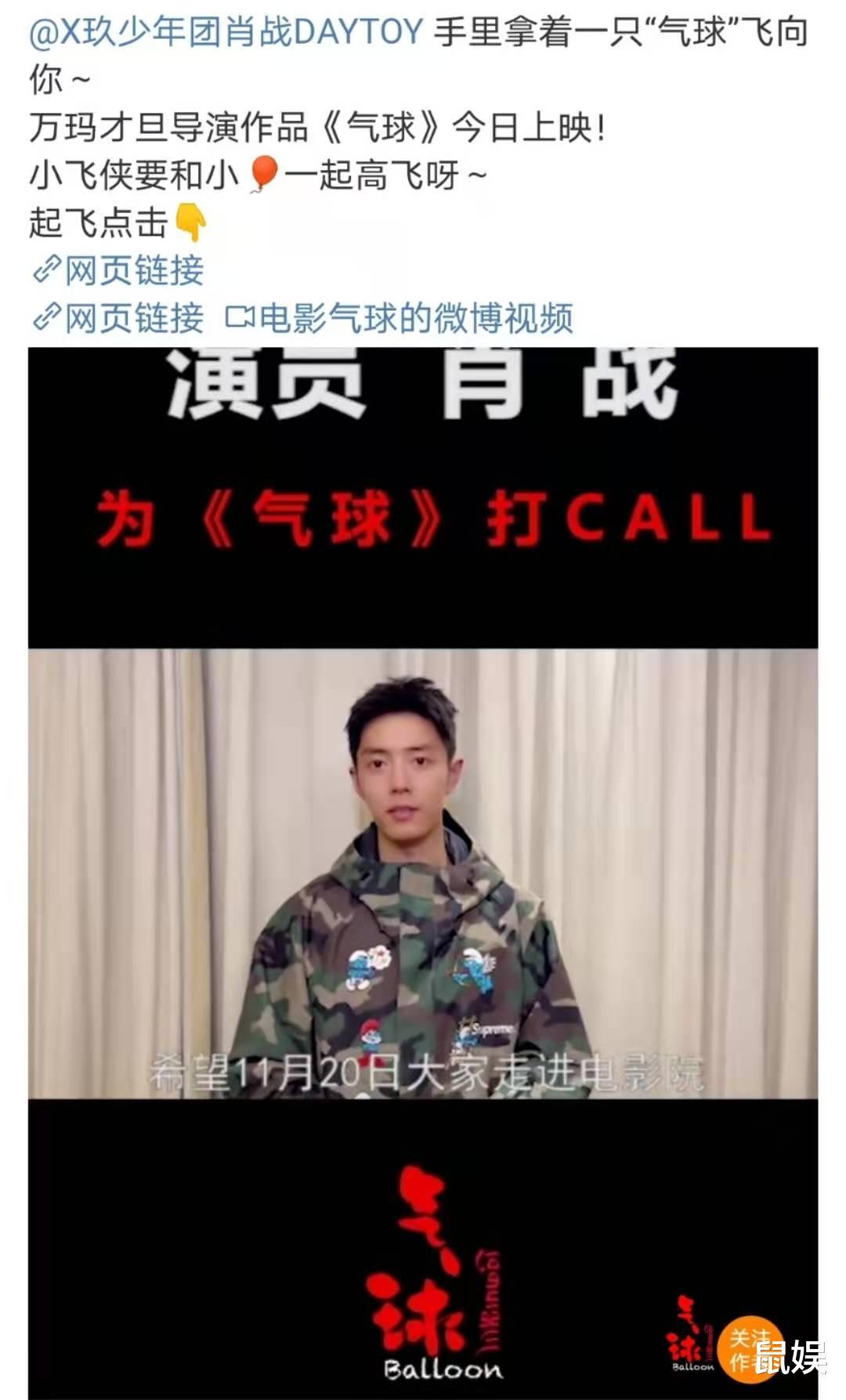 主演联动!肖战黄景瑜宣传电影《气球》,看着瘦了很多插图6