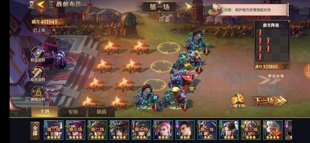 《少年三国志:零》赤壁之战玩法详解插图(1)