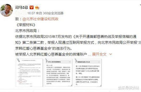 韩红被司马3忌,举报私吞3亿善款后,调查报告结果出现