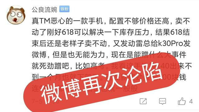 红米K30 Pro高考降价,卢伟冰微博再次沦陷:别人是降价你是跳水