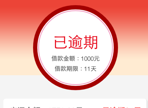 网贷逾期日记05.20