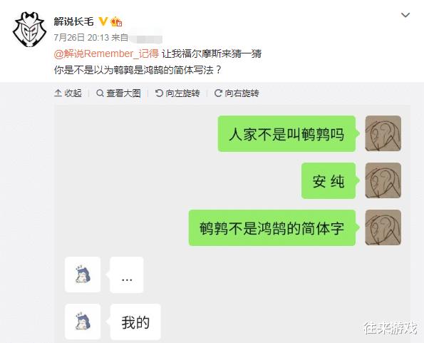 《【煜星娱乐公司】IG忍界大战取胜后,记得深夜道歉引争议,大鹌鹑的回应亮了!》