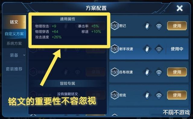 《【煜星娱乐网页登陆】现阶段,王者荣耀的铭文系统,是否该取消?》