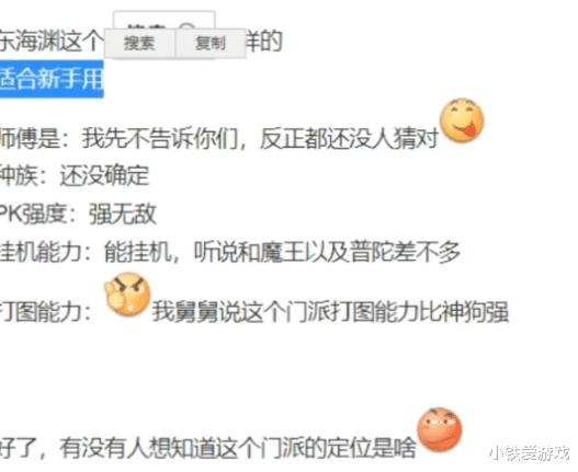 《【煜星平台注册网址】梦幻西游:老王大爆料,新门派超脱3个种族之外,打图能力超神狗》